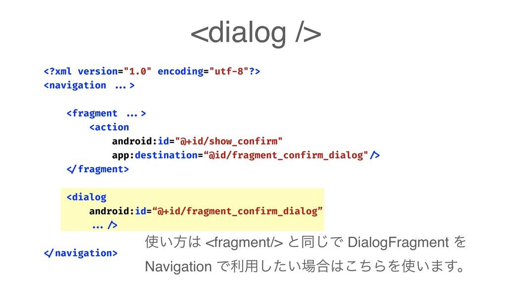 """<dialog /> <?xml version=""""1.0"""" encoding=""""utf-8""""..."""
