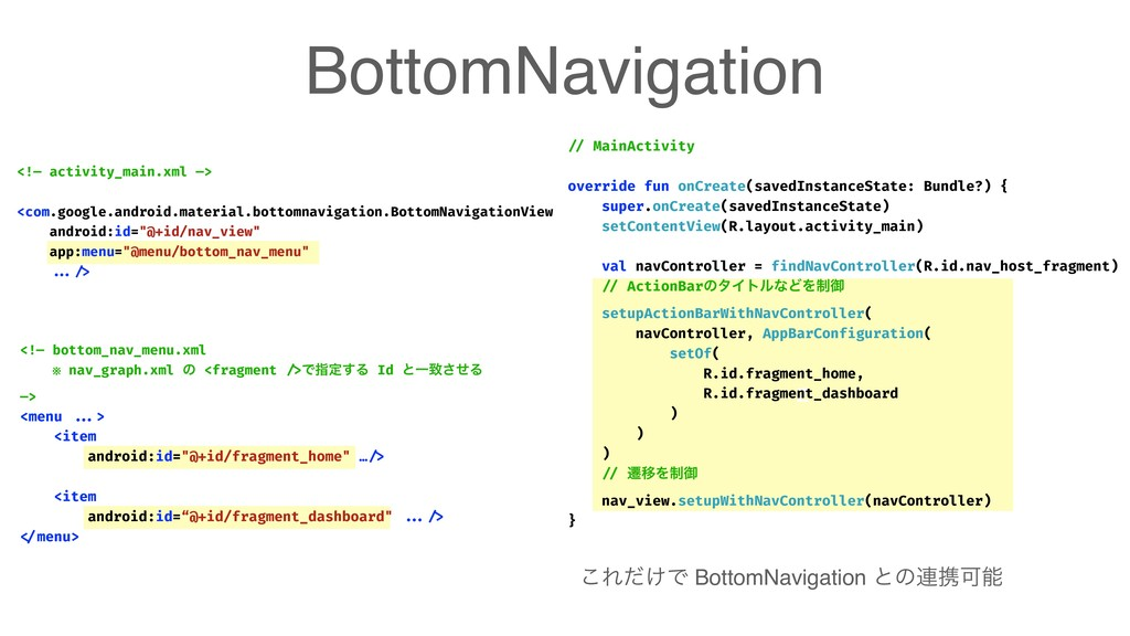 "Z BottomNavigation ""// MainActivity override fu..."