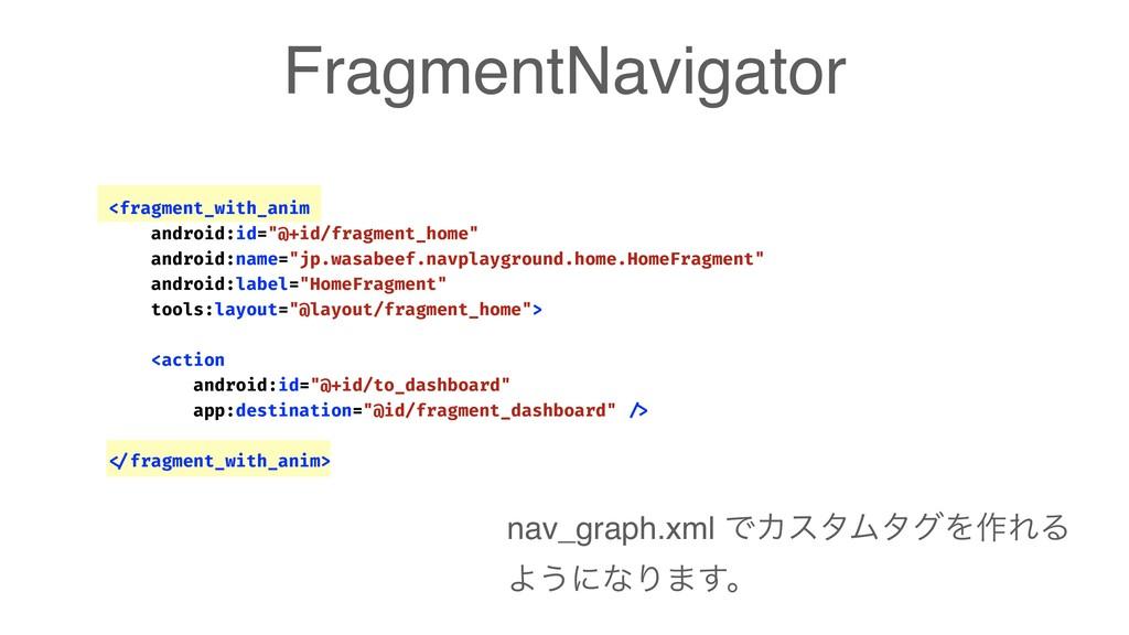 FragmentNavigator nav_graph.xml ͰΧελϜλάΛ࡞ΕΔ Α͏ʹ...