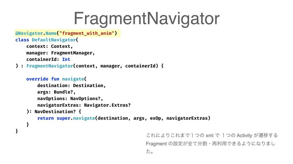 FragmentNavigator ͜ΕʹΑΓ͜Ε·Ͱ̍ͭͷ xml Ͱ ̍ͭͷ Activi...
