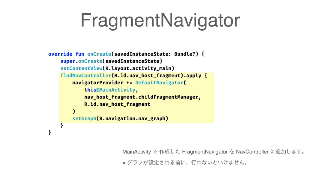 FragmentNavigator MainActivity Ͱ ࡞੒ͨ͠ FragmentN...