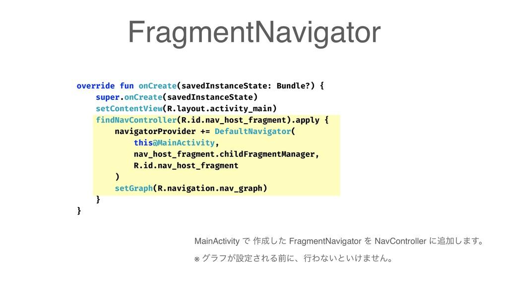 FragmentNavigator MainActivity Ͱ ࡞ͨ͠ FragmentN...