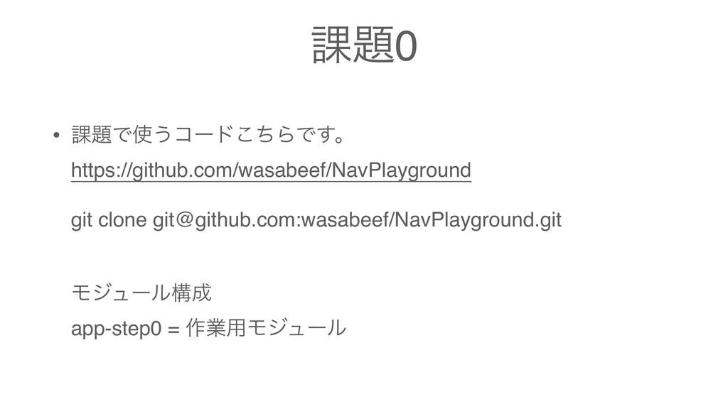 ՝0 • ՝Ͱ͏ίʔυͪ͜ΒͰ͢ɻ https://github.com/wasabe...