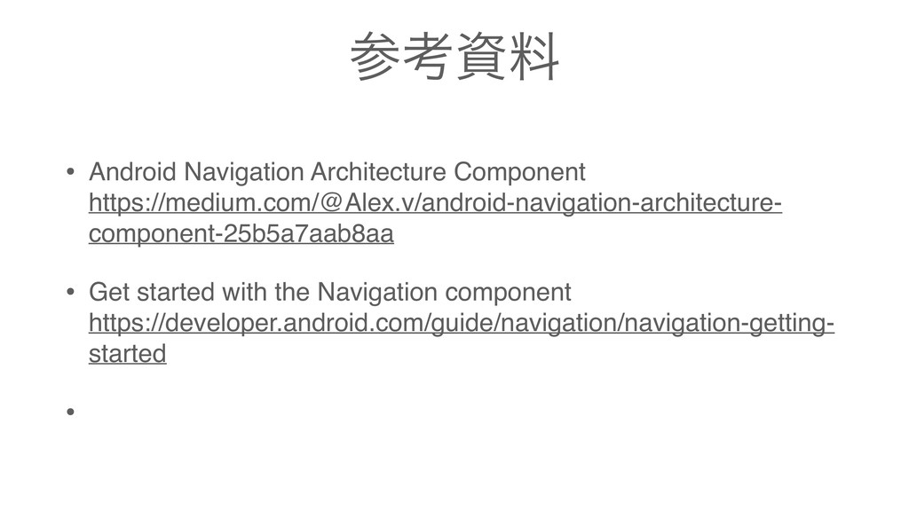 ࢀߟࢿྉ • Android Navigation Architecture Componen...