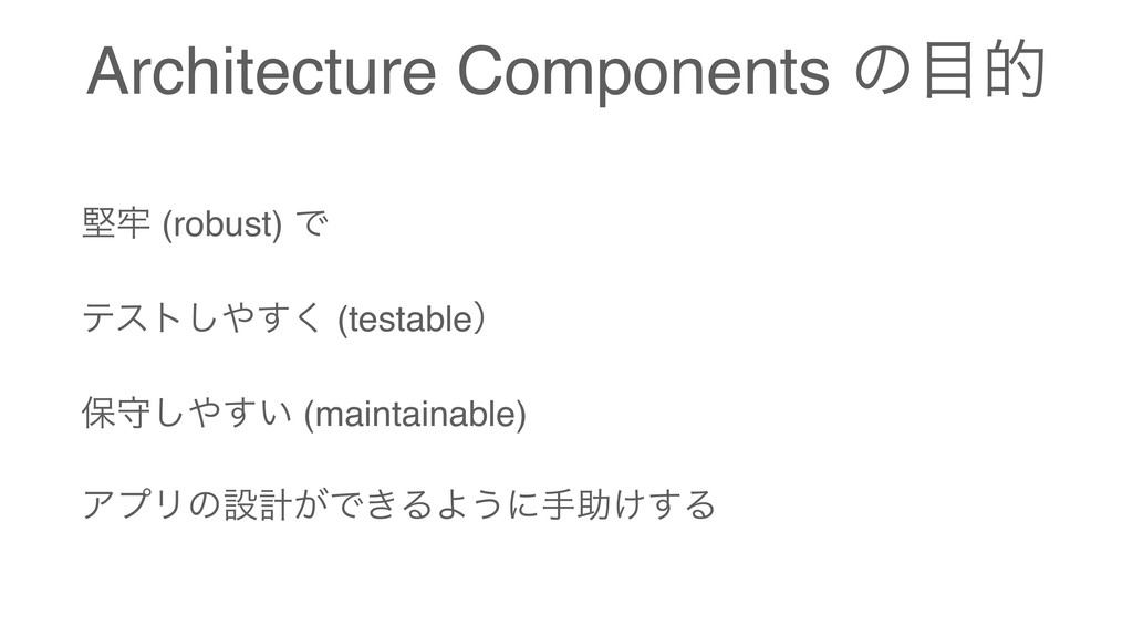 Architecture Components ͷత ݎ࿚ (robust) Ͱ ςετ͠...