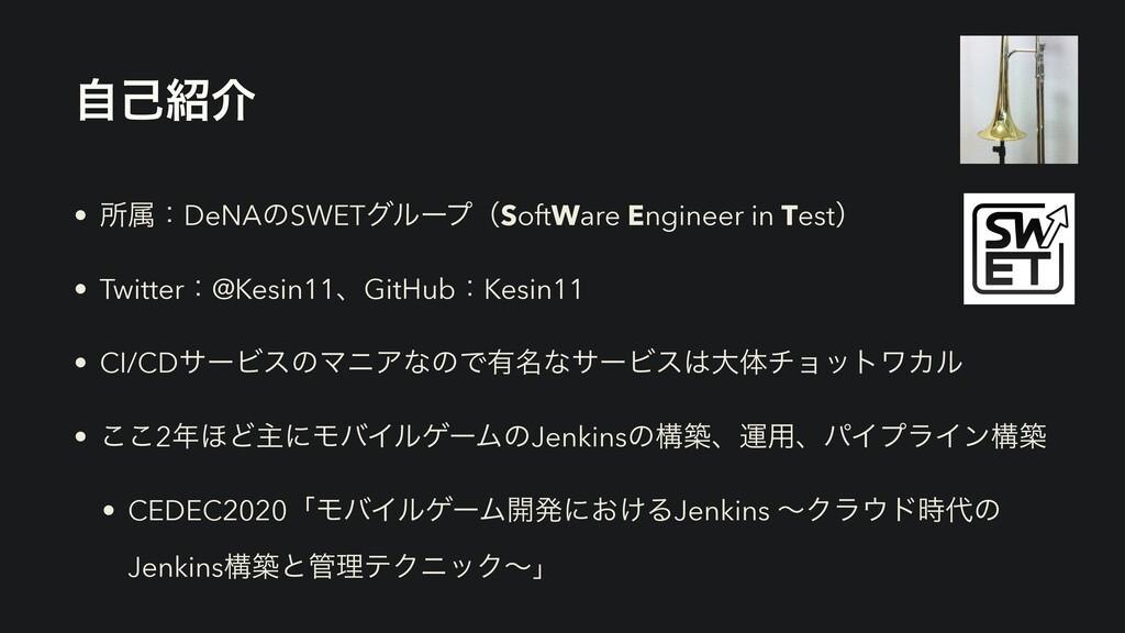 ࣗݾհ • ॴଐɿDeNAͷSWETάϧʔϓʢSoftWare Engineer in Te...