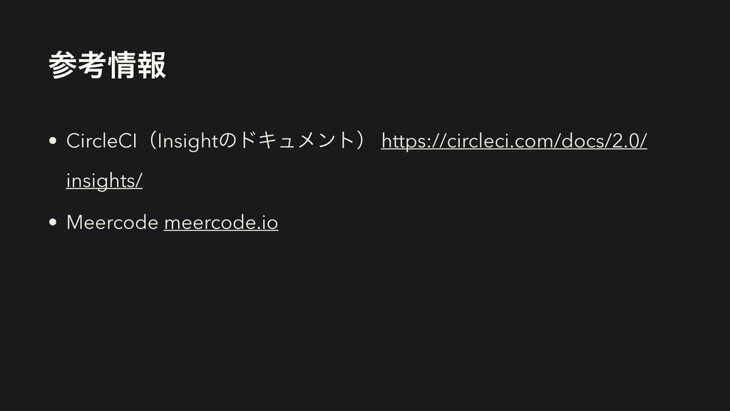 ߟใ • CircleCIʢInsightͷυΩϡϝϯτʣ https://circlec...