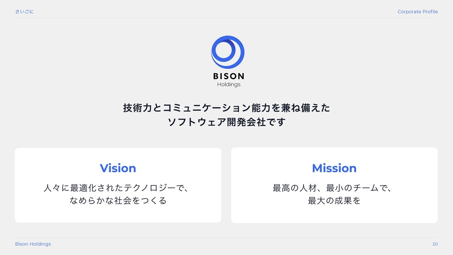 Bison Holdings Corporate Pro fi le 20 ͍͞͝ʹ ٕज़ྗͱ...