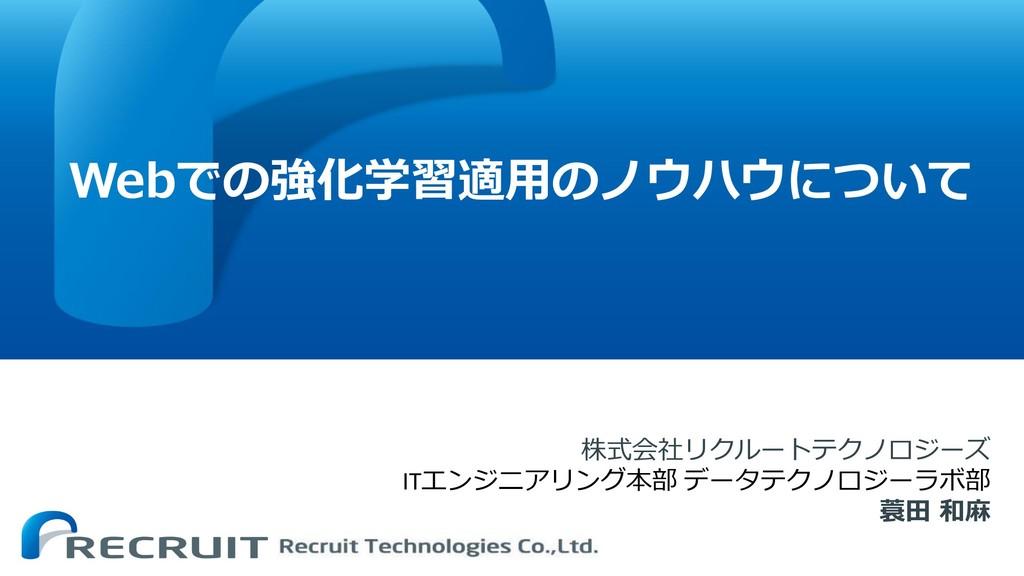 Webでの強化学習適用のノウハウについて 株式会社リクルートテクノロジーズ ITエンジニアリン...