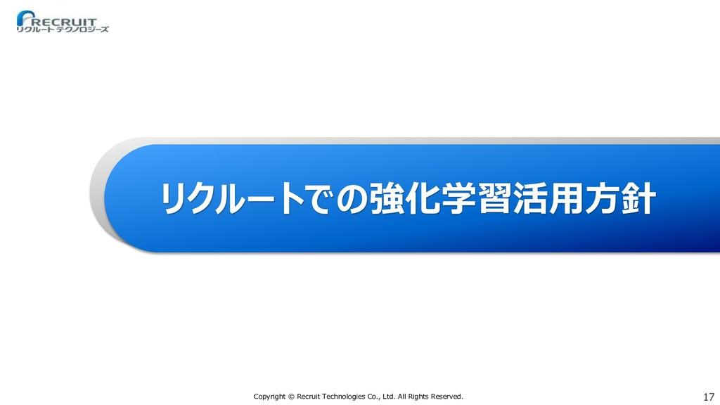 17 Copyright © Recruit Technologies Co., Ltd. A...
