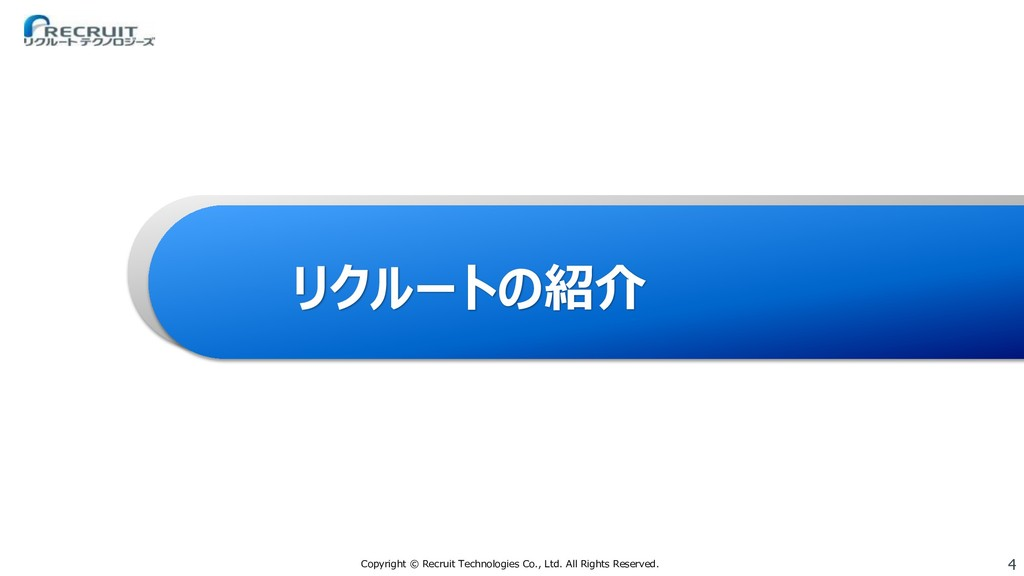 4 Copyright © Recruit Technologies Co., Ltd. Al...