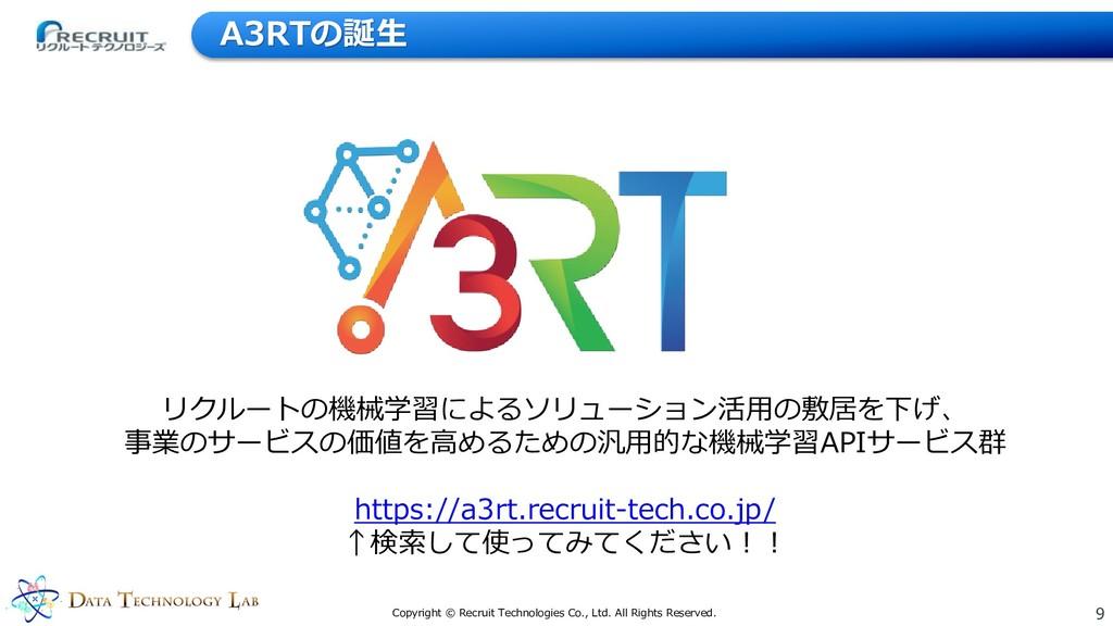 9 Copyright © Recruit Technologies Co., Ltd. Al...