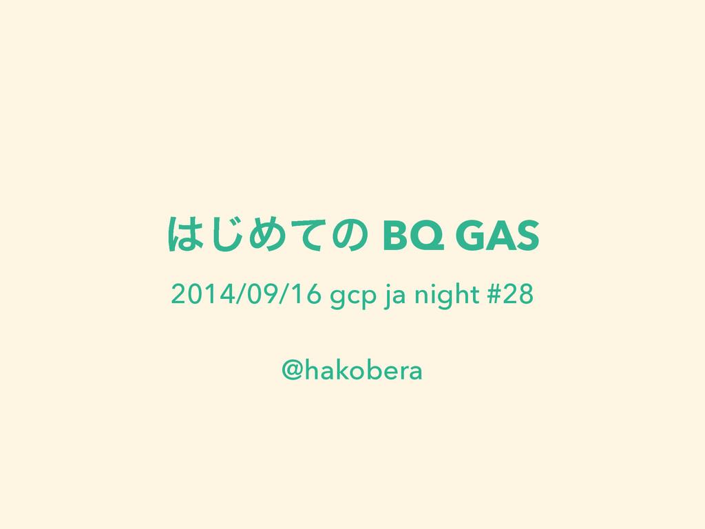 ͡Ίͯͷ BQ GAS 2014/09/16 gcp ja night #28 ! @hak...
