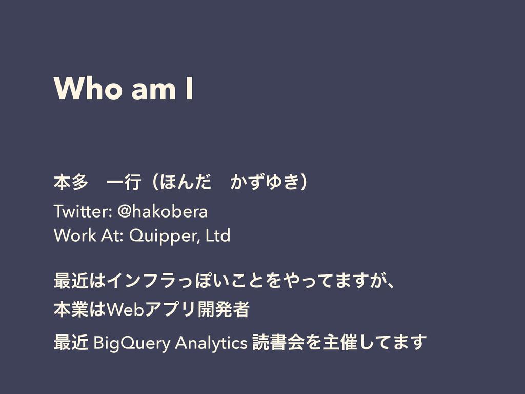 Who am I ຊଟɹҰߦʢ΄Μͩɹ͔ͣΏ͖ʣ Twitter: @hakobera Wor...