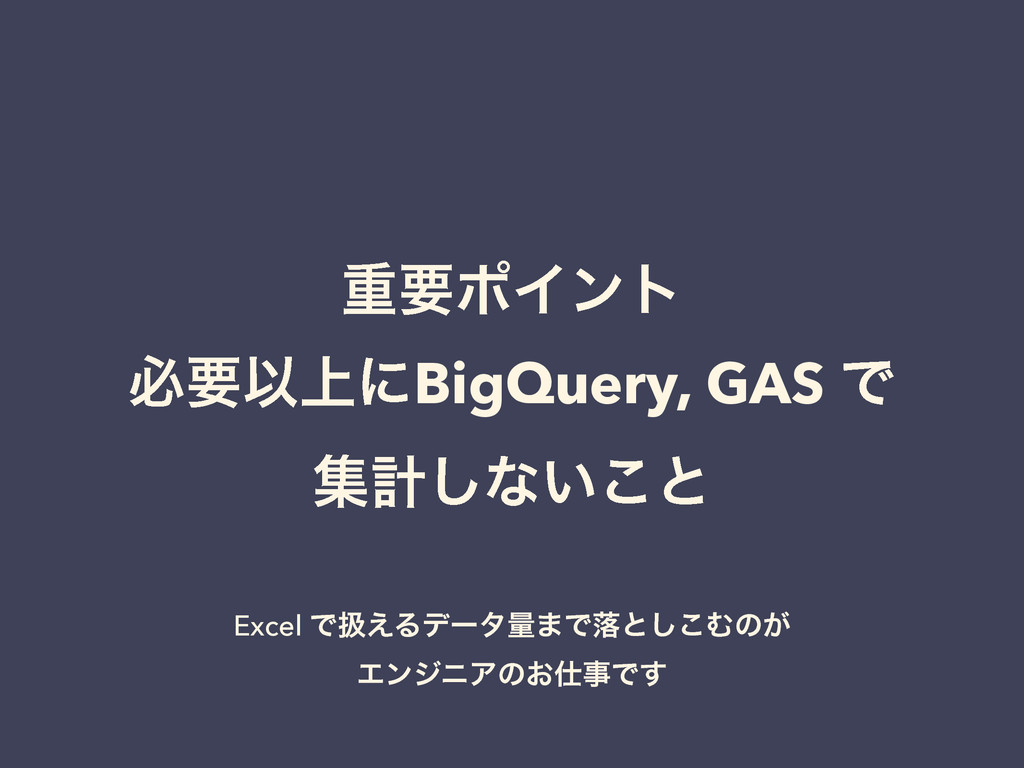 ॏཁϙΠϯτ ඞཁҎ্ʹBigQuery, GAS Ͱ ूܭ͠ͳ͍͜ͱ Excel Ͱѻ͑Δσ...