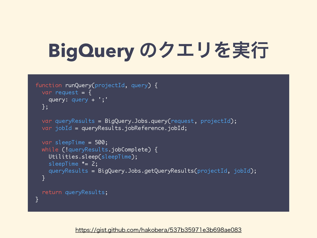 BigQuery ͷΫΤϦΛ࣮ߦ function runQuery(projectId, q...