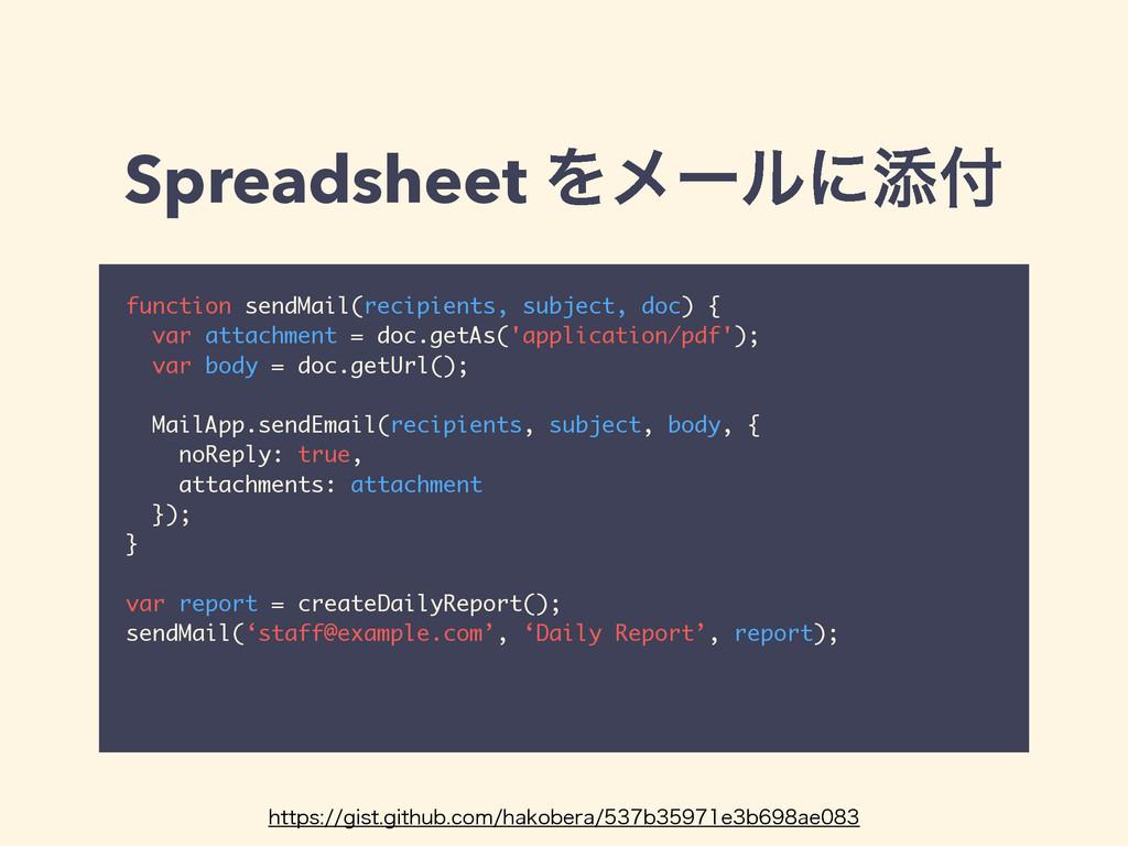 Spreadsheet Λϝʔϧʹఴ function sendMail(recipient...