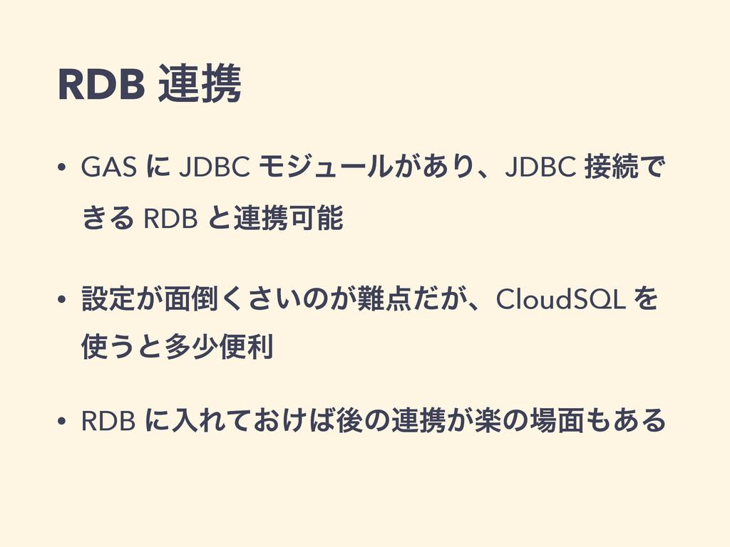 RDB ࿈ܞ • GAS ʹ JDBC Ϟδϡʔϧ͕͋ΓɺJDBC ଓͰ ͖Δ RDB ͱ࿈...