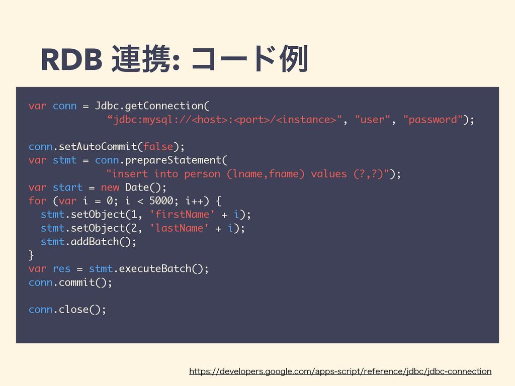 """RDB ࿈ܞ: ίʔυྫ var conn = Jdbc.getConnection( """"jd..."""