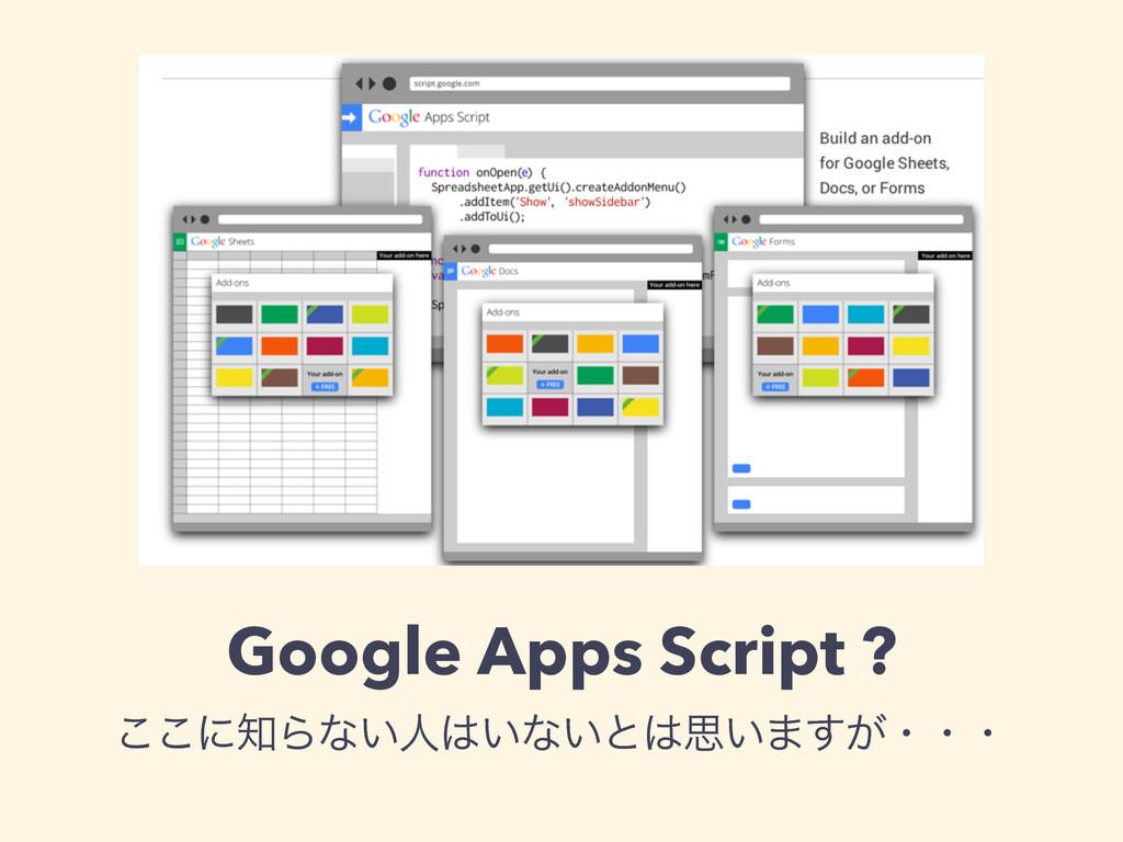 Google Apps Script ? ͜͜ʹΒͳ͍ਓ͍ͳ͍ͱࢥ͍·͕͢ɾɾɾ