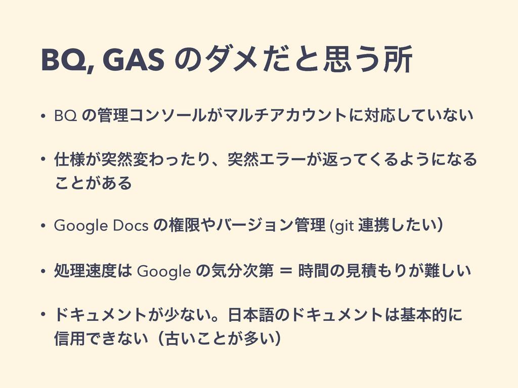 BQ, GAS ͷμϝͩͱࢥ͏ॴ • BQ ͷཧίϯιʔϧ͕ϚϧνΞΧϯτʹରԠ͍ͯ͠ͳ͍...