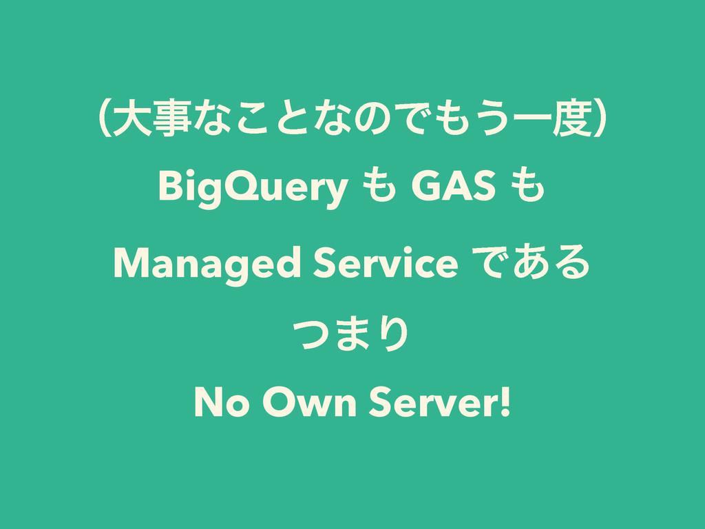 ʢେͳ͜ͱͳͷͰ͏Ұʣ BigQuery  GAS  Managed Service...
