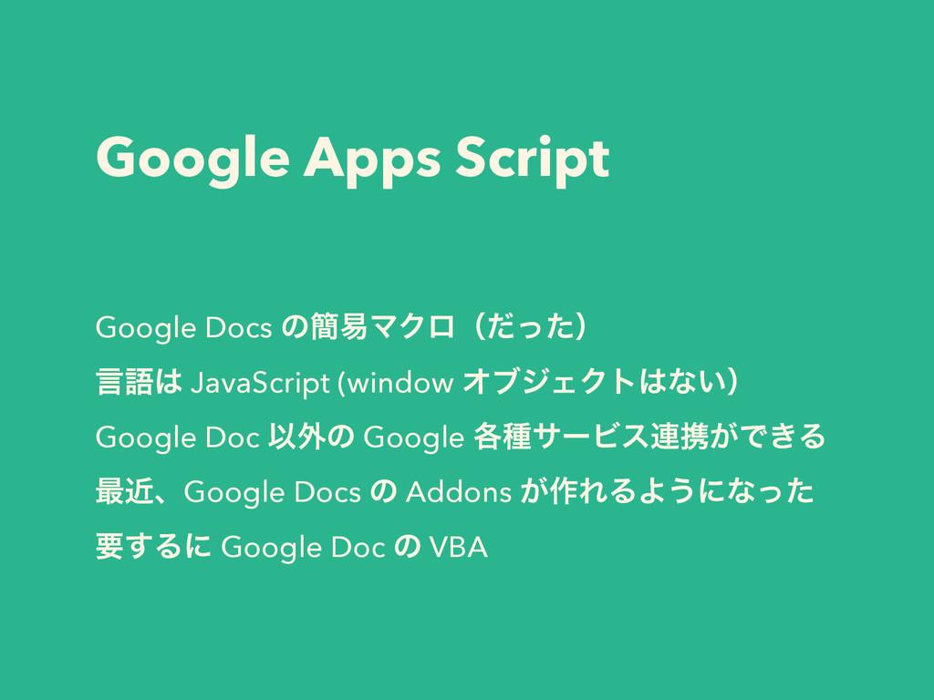 Google Apps Script Google Docs ͷ؆қϚΫϩʢͩͬͨʣ ݴޠ ...