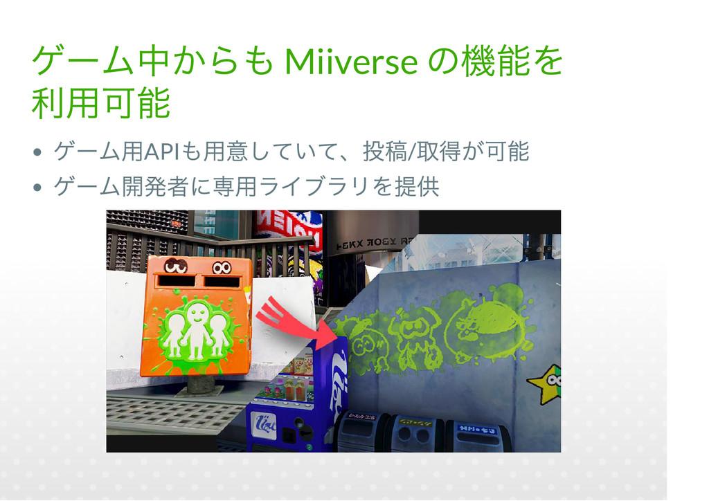 Miiverse API /