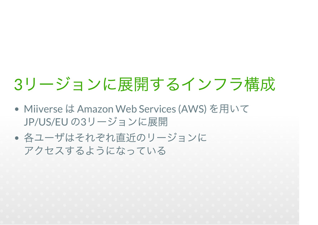 3 Miiverse Amazon Web Services (AWS) JP/US/EU 3