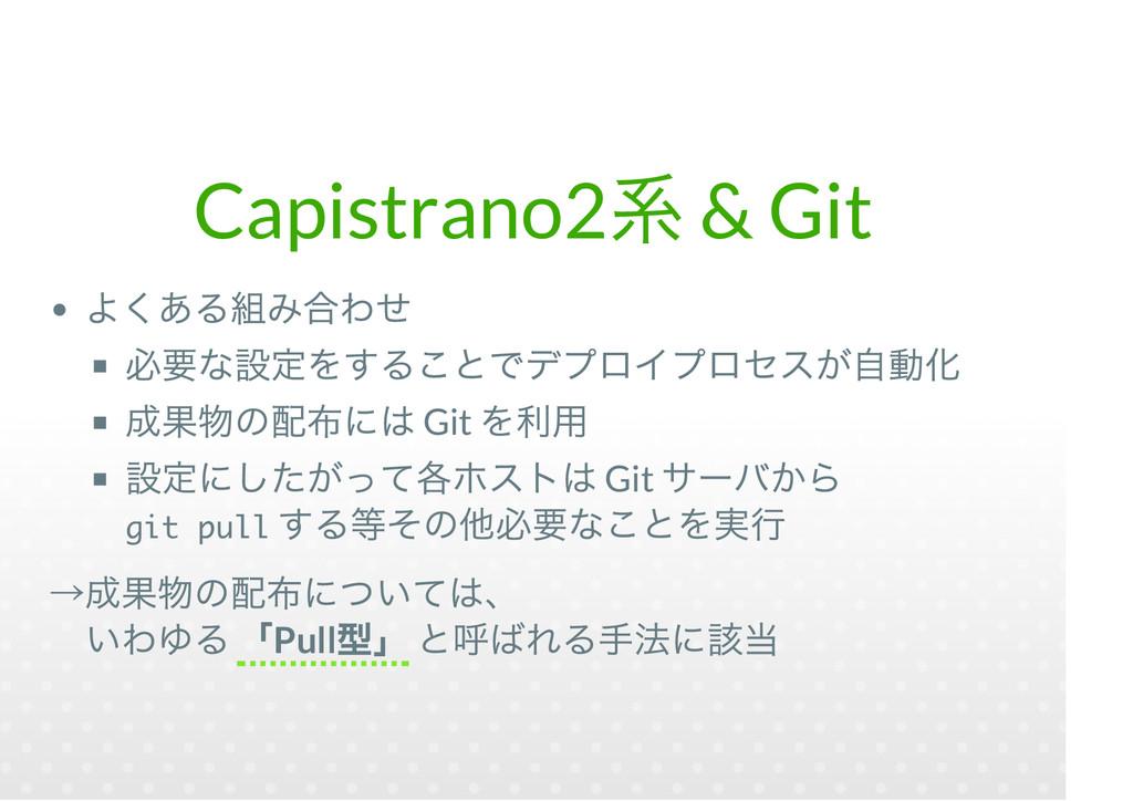 Capistrano2 & Git Git Git git pull Pull