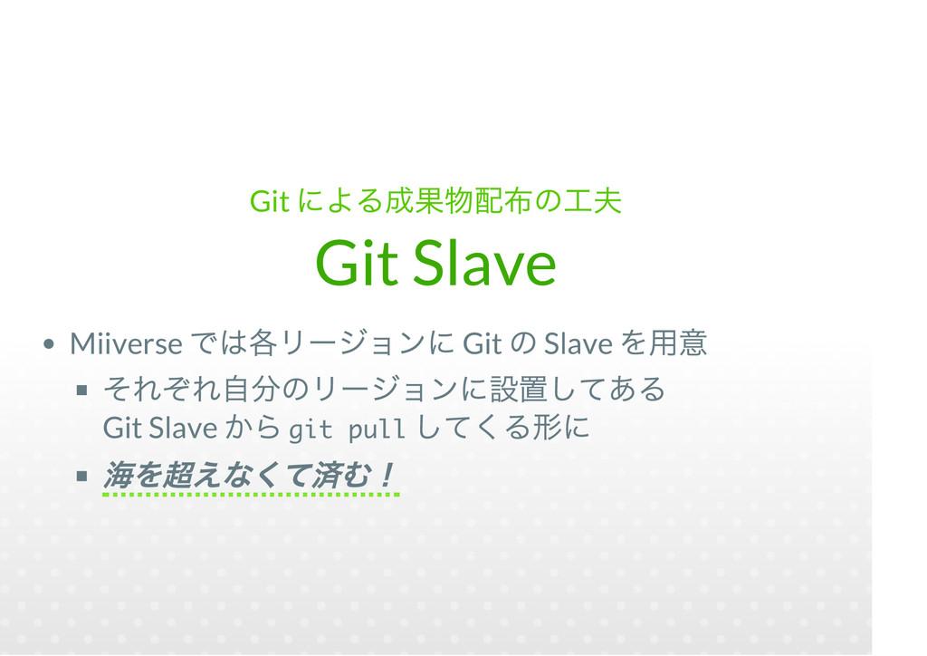 Git Git Slave Miiverse Git Slave Git Slave git ...
