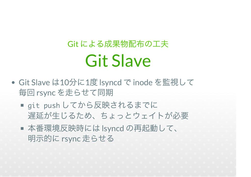 Git Git Slave Git Slave 10 1 lsyncd inode rsync...