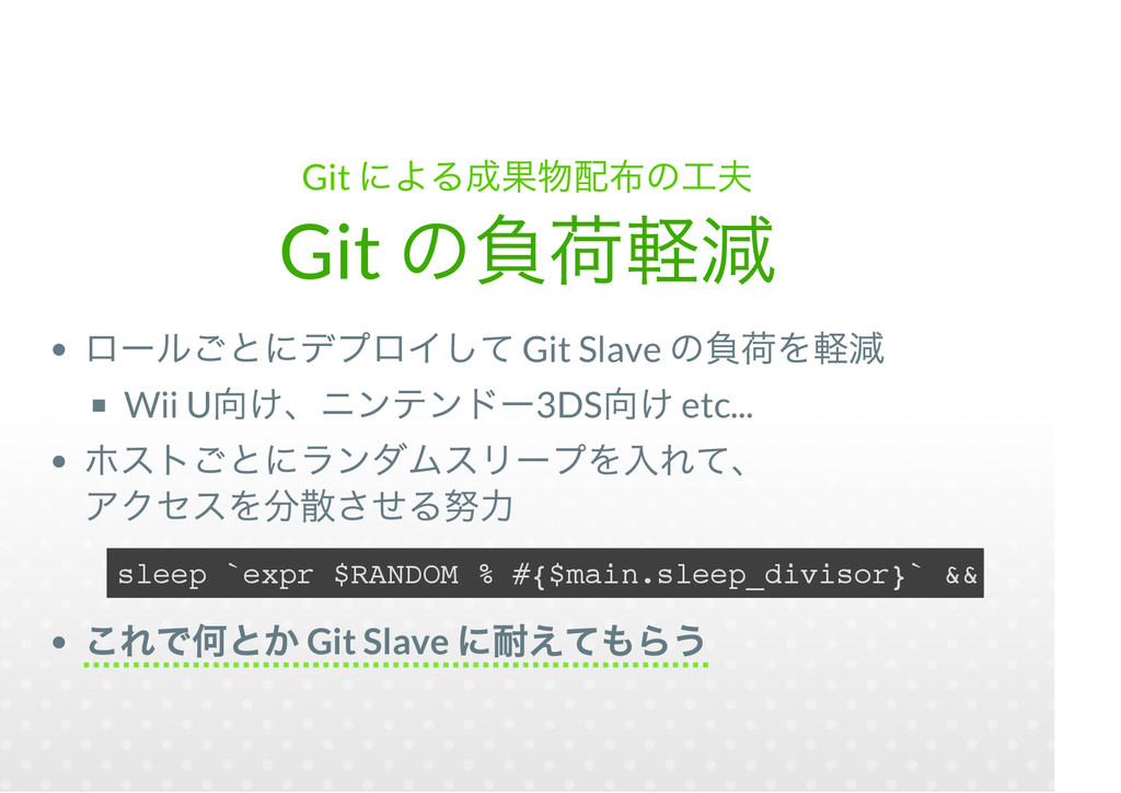 Git Git Git Slave Wii U 3DS etc... Git Slave sl...
