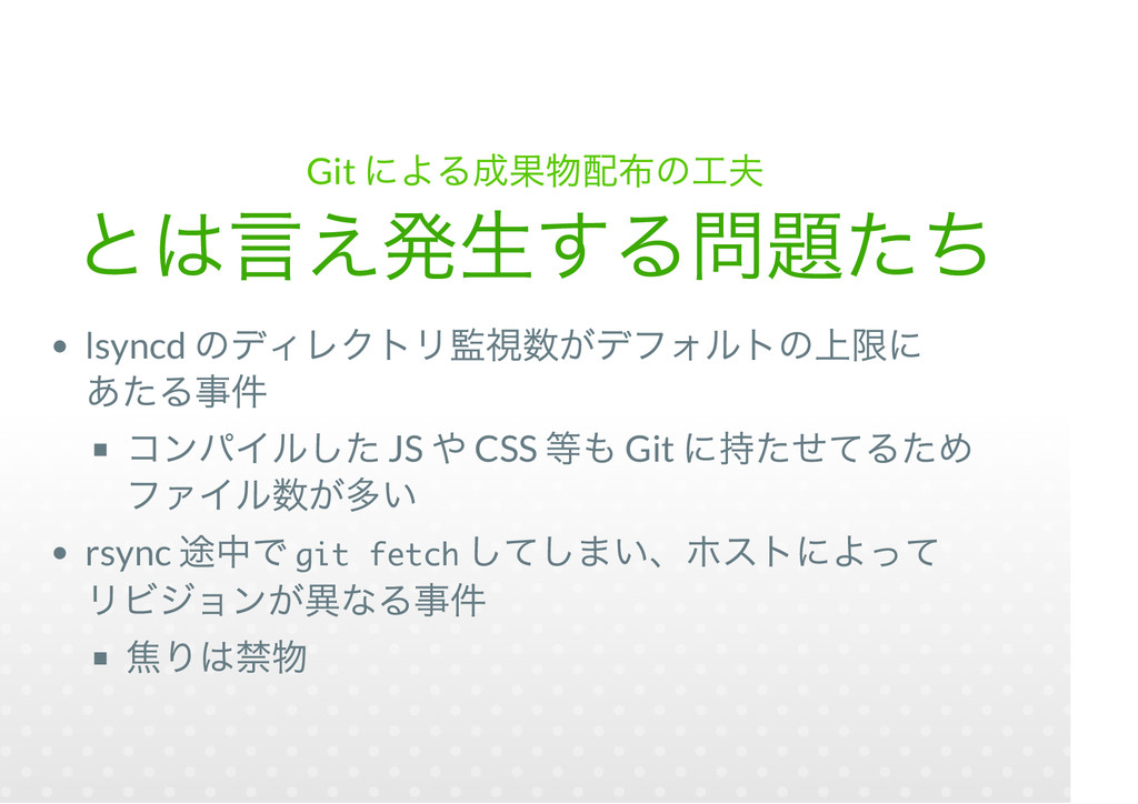 Git lsyncd JS CSS Git rsync git fetch
