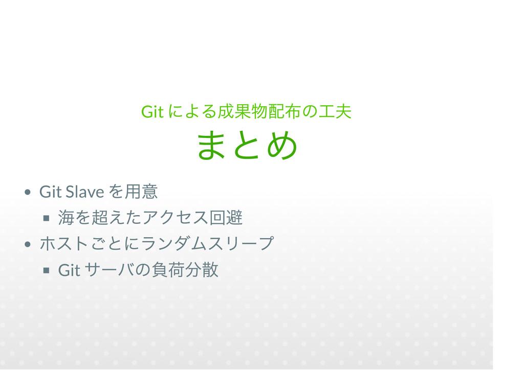 Git Git Slave Git