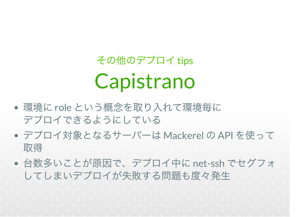 tips Capistrano role Mackerel API net-ssh