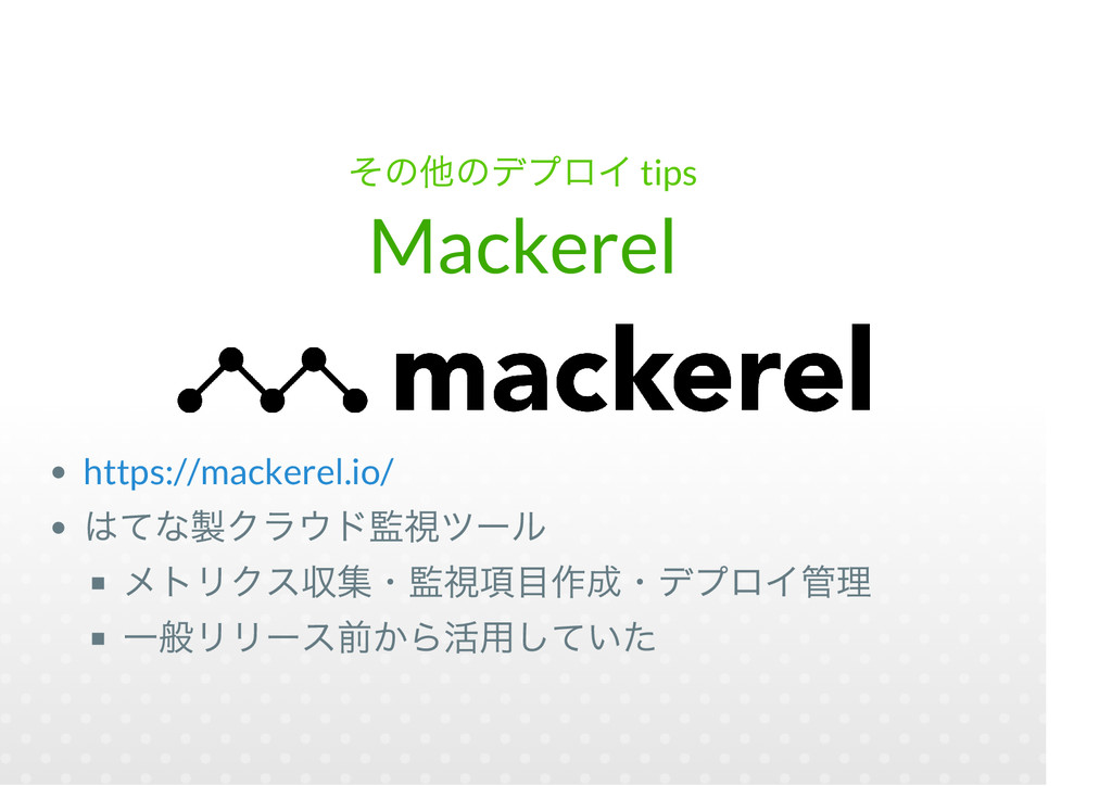 tips Mackerel https://mackerel.io/