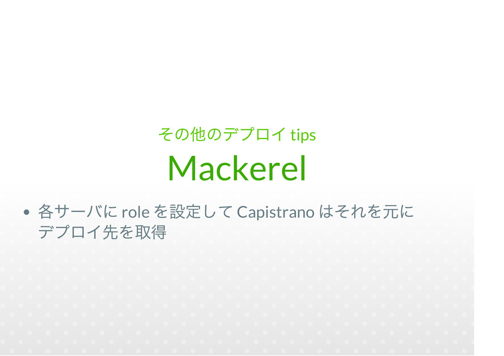 tips Mackerel role Capistrano