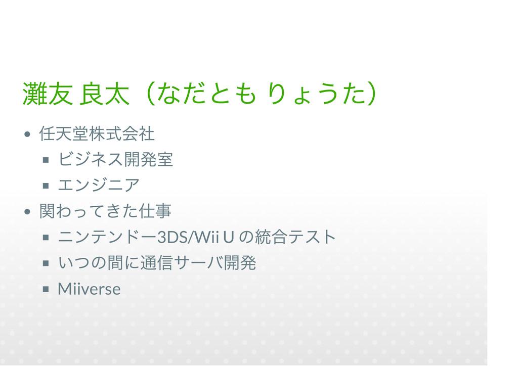 3DS/Wii U Miiverse