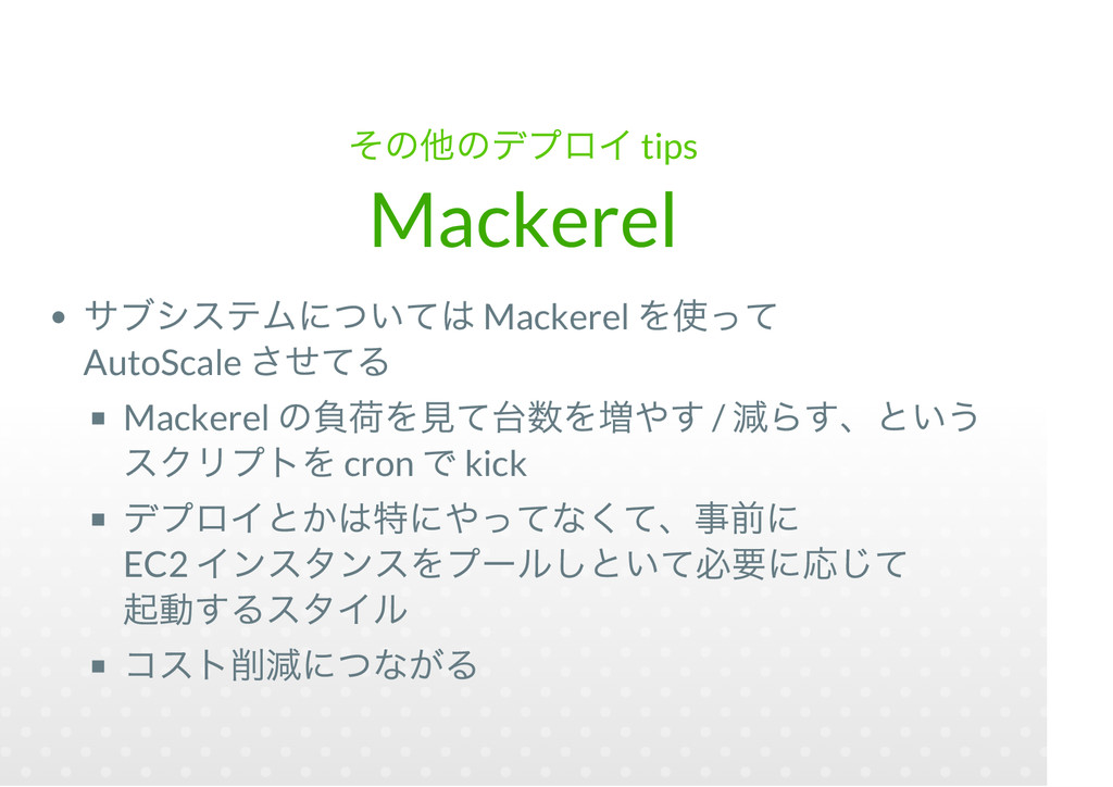 tips Mackerel Mackerel AutoScale Mackerel / cro...