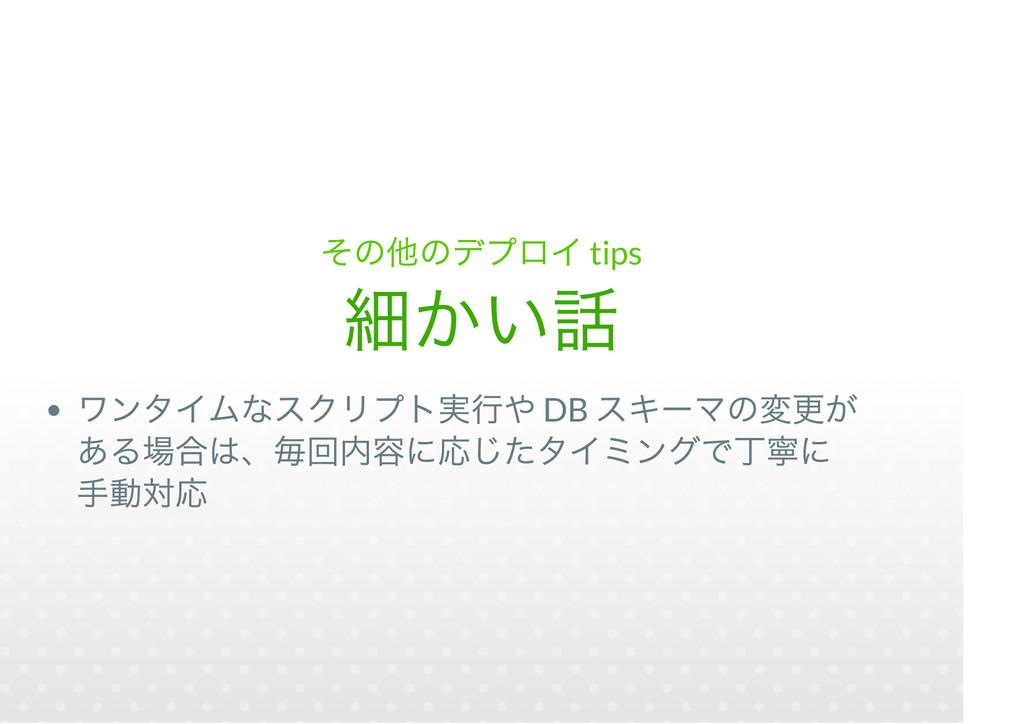 tips DB