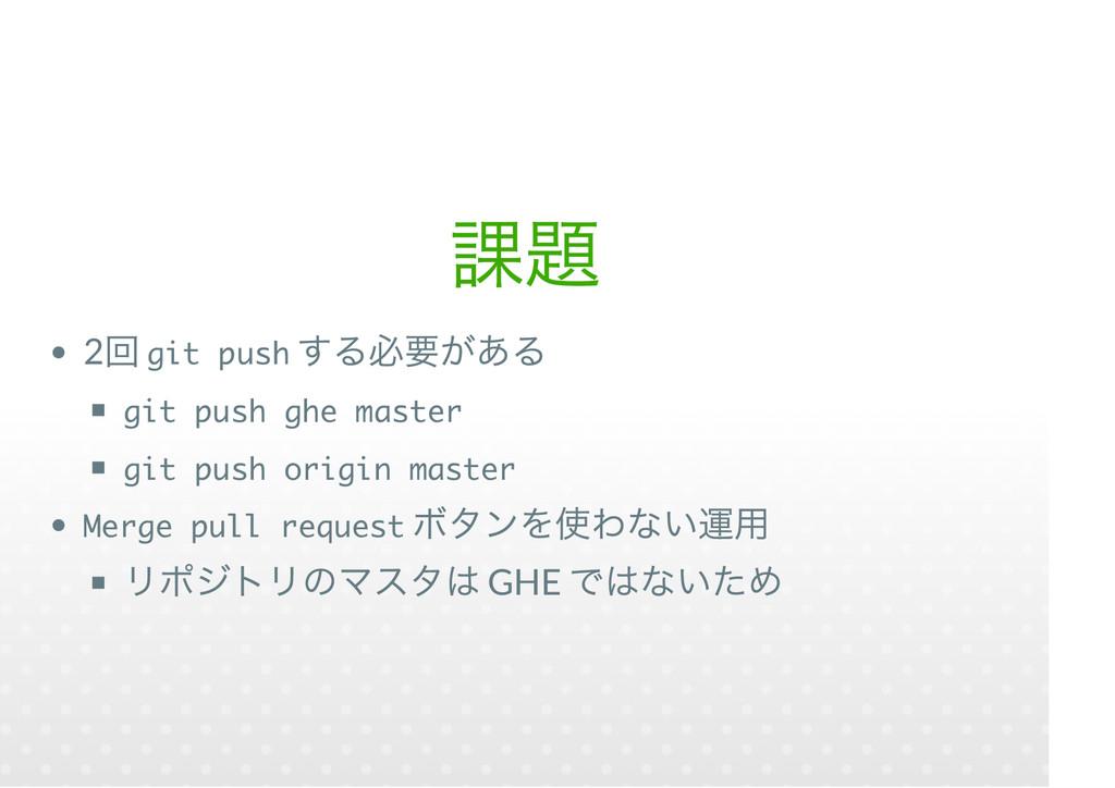 2 git push git push ghe master git push origin ...