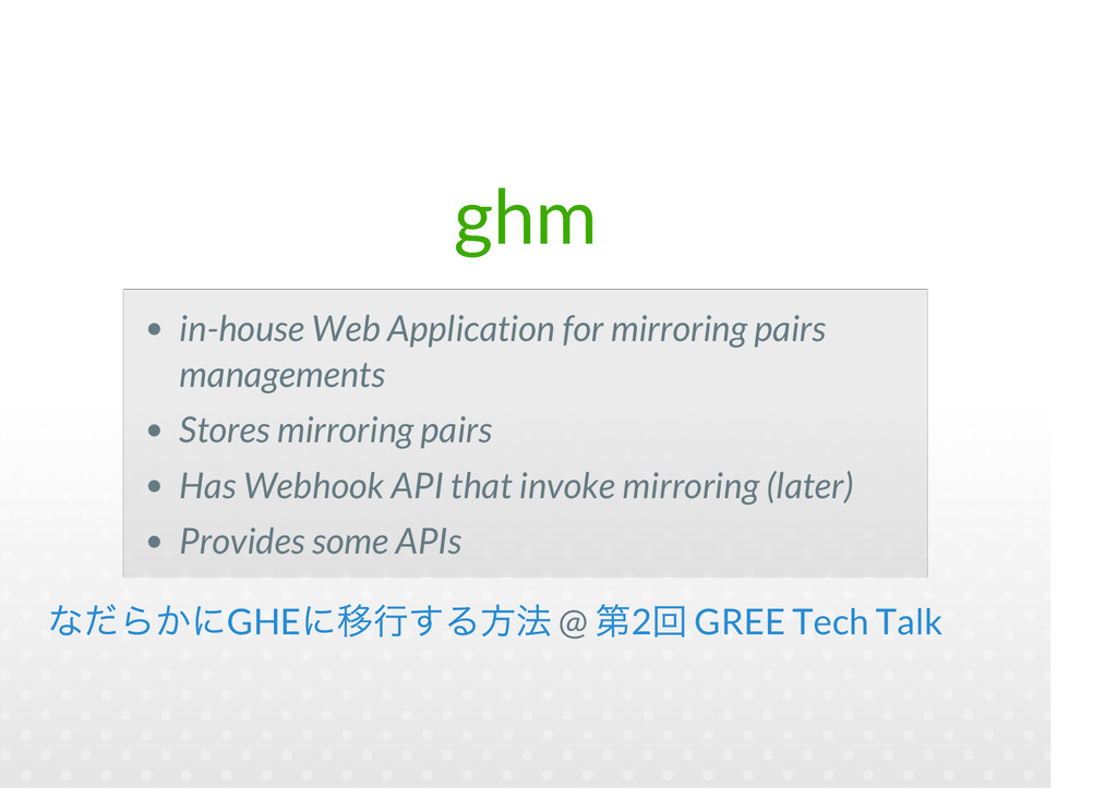 ghm in-house Web Application for mirroring pair...