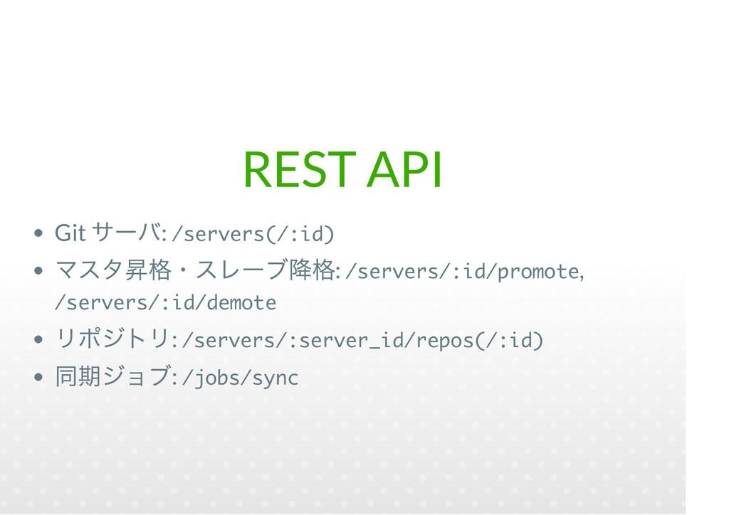 REST API Git : /servers(/:id) : /servers/:id/pr...