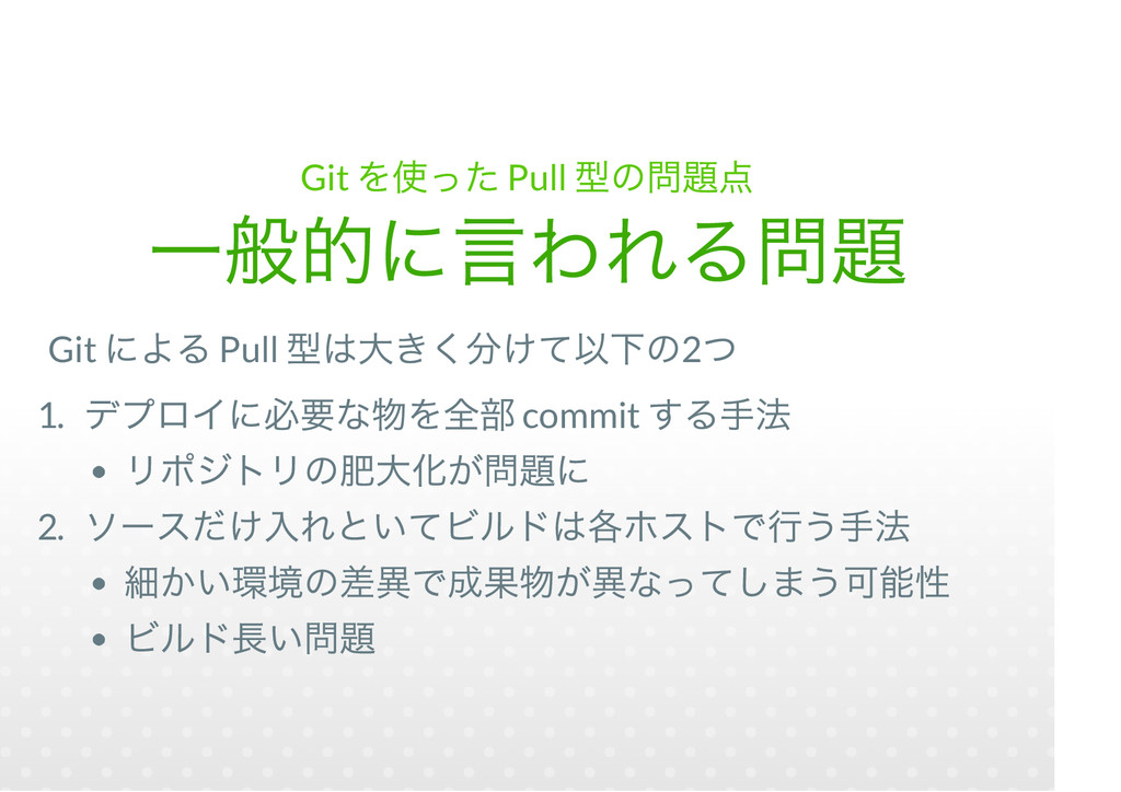 Git Pull Git Pull 2 1. commit 2.