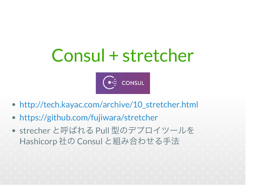 Consul + stretcher strecher Pull Hashicorp Cons...