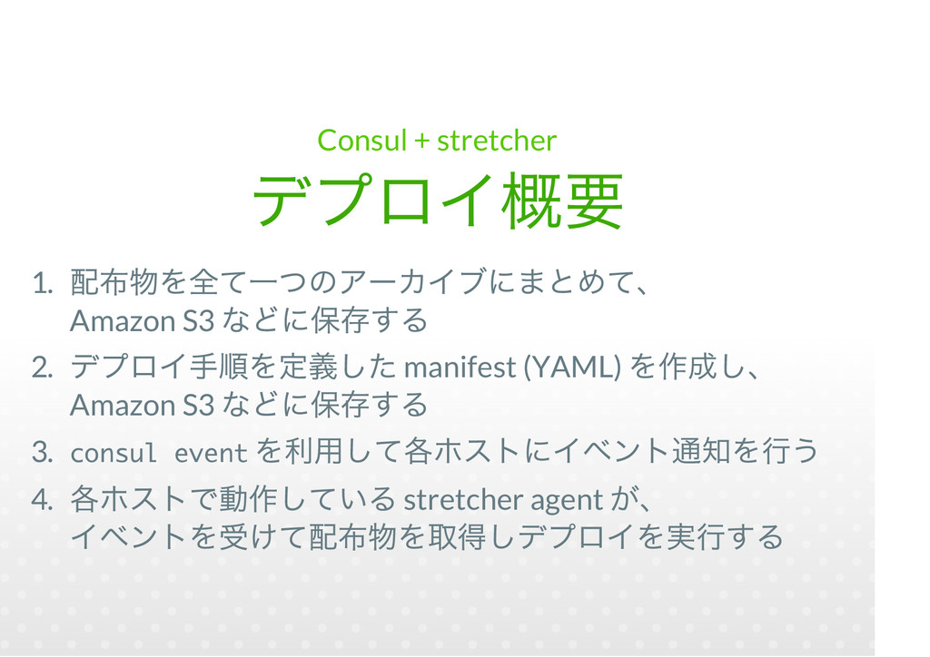 Consul + stretcher 1. Amazon S3 2. manifest (YA...