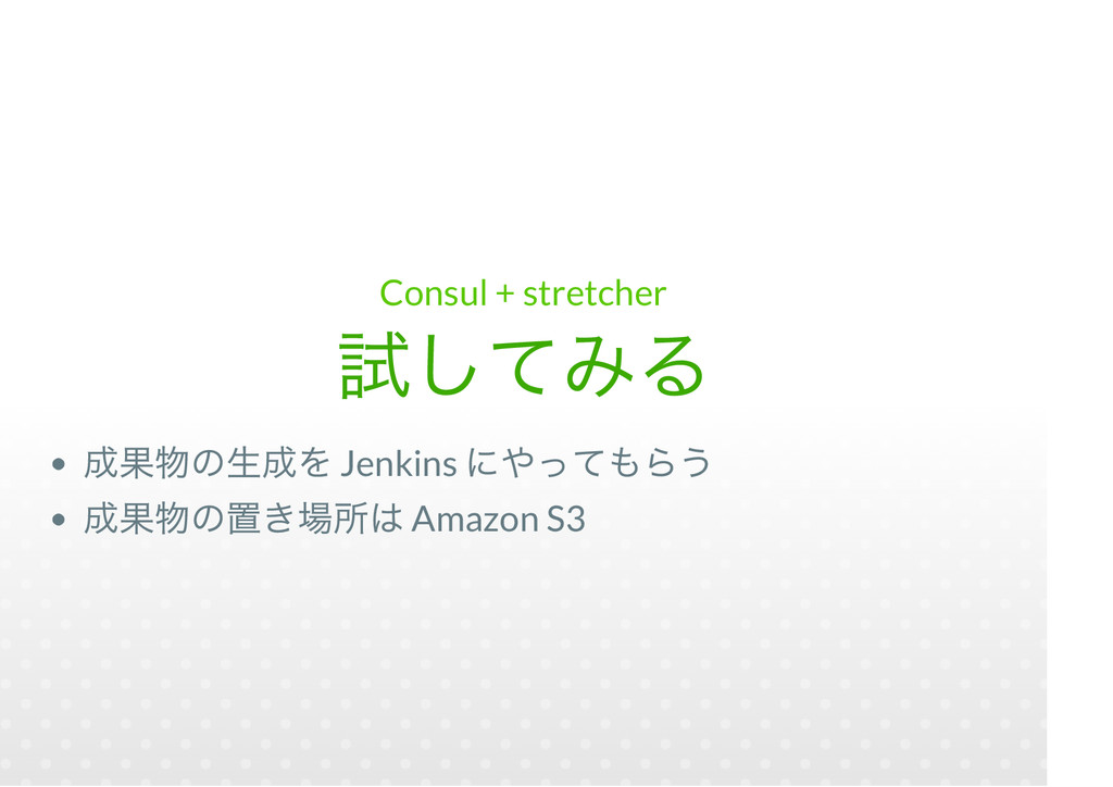 Consul + stretcher Jenkins Amazon S3