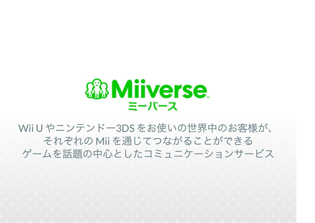 Wii U 3DS Mii