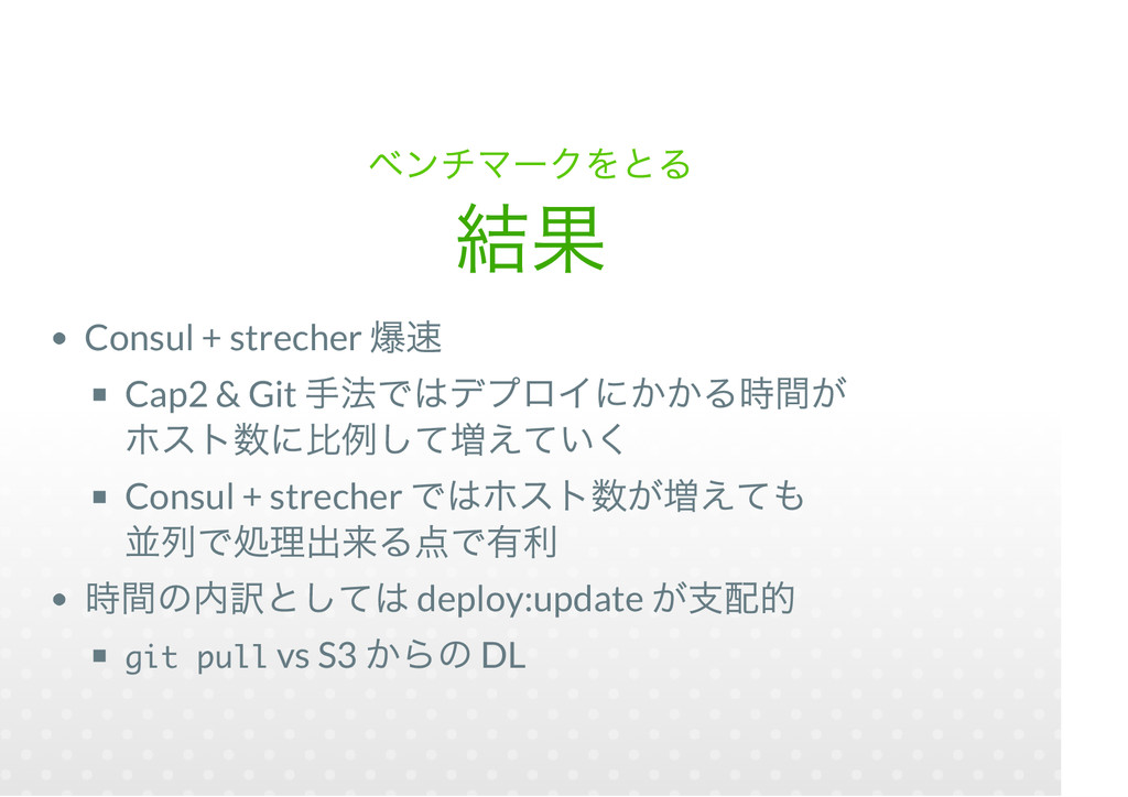 Consul + strecher Cap2 & Git Consul + strecher ...